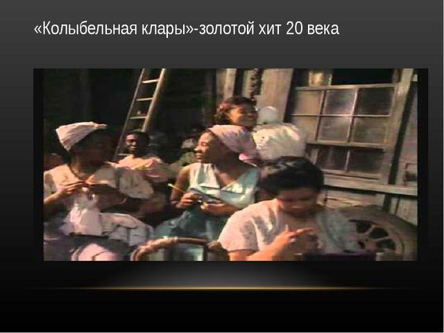 «Колыбельная клары»-золотой хит 20 века