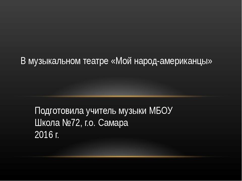 Подготовила учитель музыки МБОУ Школа №72, г.о. Самара 2016 г. В музыкальном...