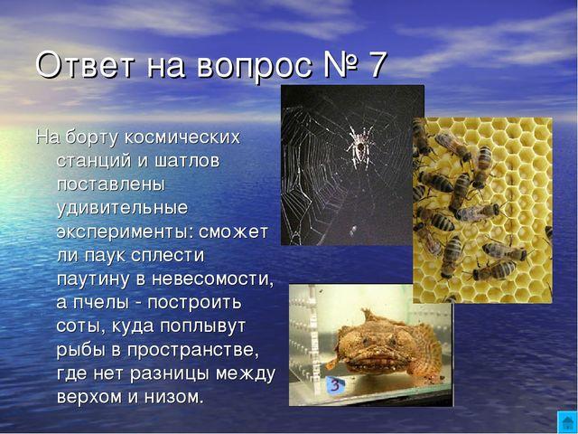 Ответ на вопрос № 7 На борту космических станций и шатлов поставлены удивител...