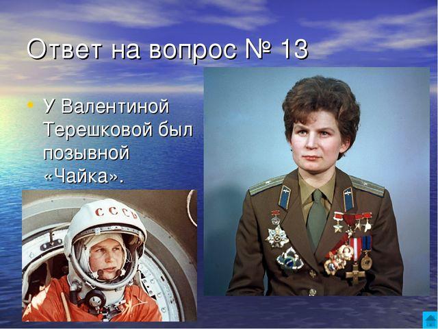 Ответ на вопрос № 13 У Валентиной Терешковой был позывной «Чайка».