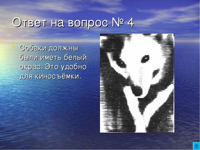 Ответ на вопрос № 4 Собаки должны были иметь белый окрас. Это удобно для кино...