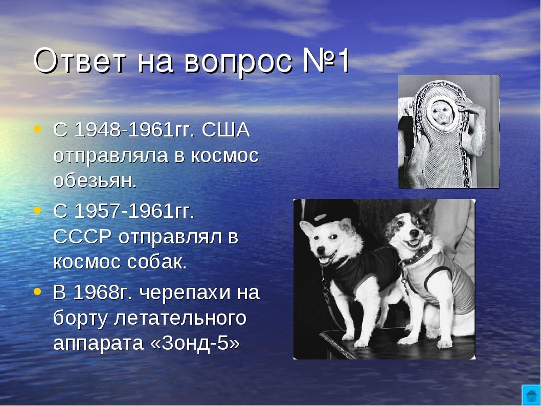 Ответ на вопрос №1 С 1948-1961гг. США отправляла в космос обезьян. С 1957-196...