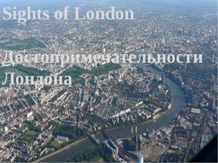 Sights of London Достопримечательности Лондона