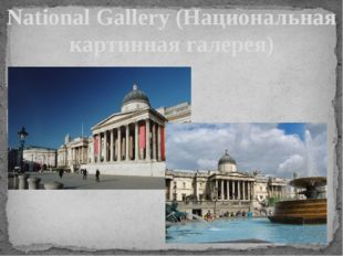 National Gallery (Национальная картинная галерея)