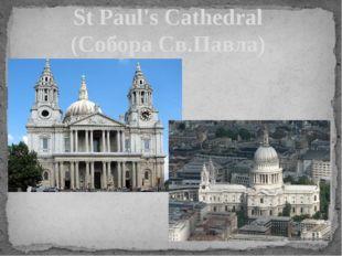 St Paul's Cathedral (Собора Св.Павла)