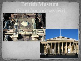 British Museum (Британский музей)