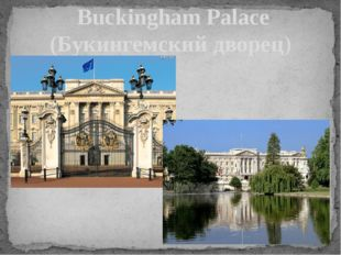 BuckinghamPalace (Букингемский дворец)