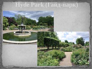 HydePark (Гайд-парк)