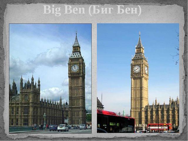 Big Ben (Биг Бен)
