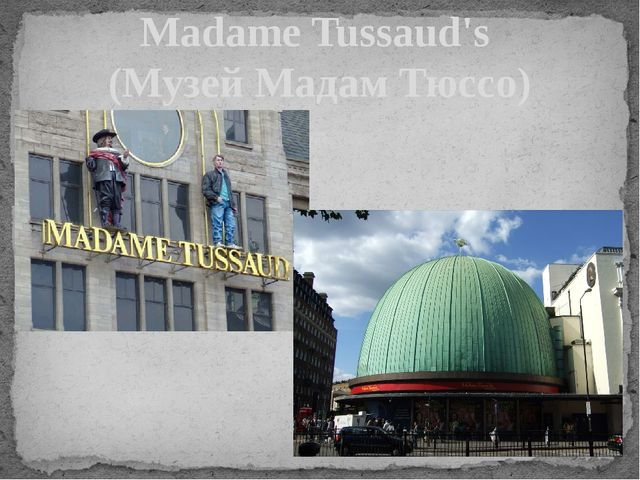 Madame Tussaud's (Музей Мадам Тюссо)