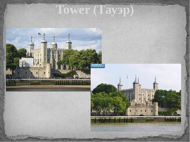 Tower (Тауэр)