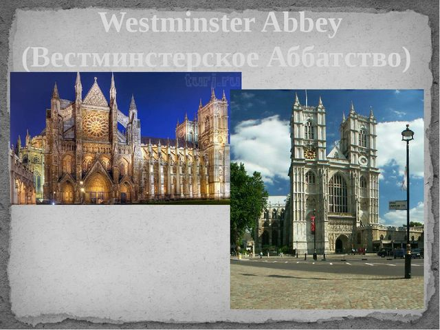 Westminster Abbey (Вестминстерское Аббатство)