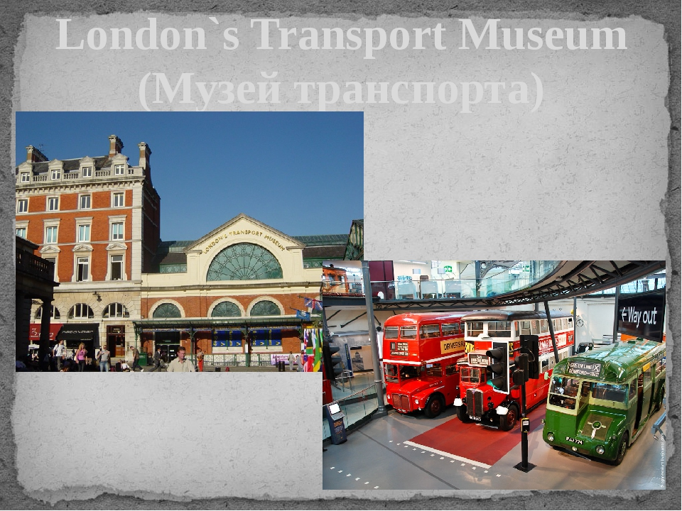 London`s Transport Museum (Музей транспорта)