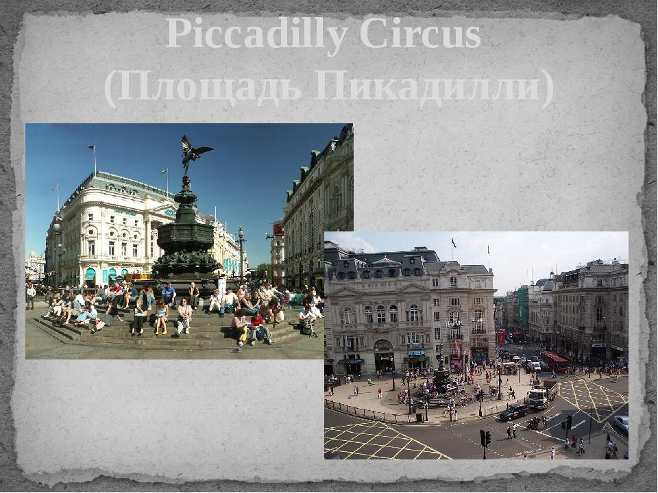 PiccadillyCircus (Площадь Пикадилли)