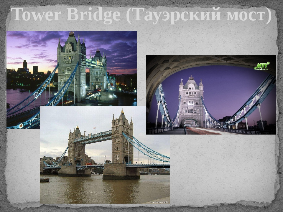 Tower Bridge (Тауэрский мост)