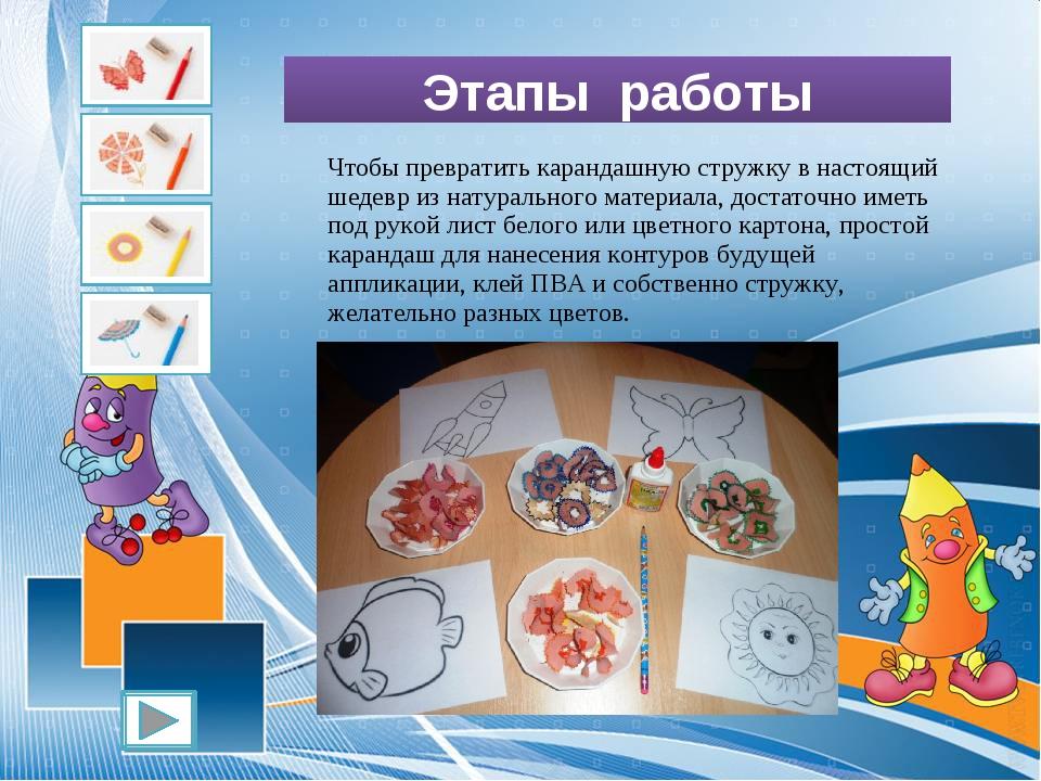 Поделки из карандашной стружки презентация