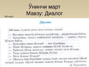 Диалог сўзи грекча диалогос сўзидан олинган бўлиб,суҳбат деган маънони билди