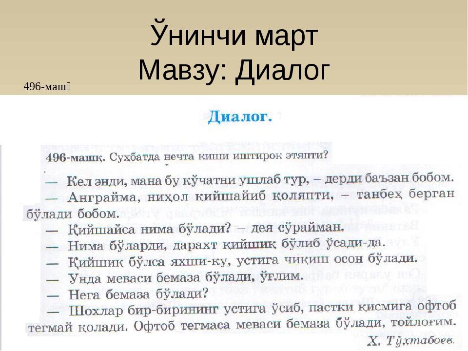 Диалог сўзи грекча диалогос сўзидан олинган бўлиб,суҳбат деган маънони билди...