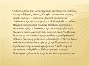 Указ 20 марта 1721 года запрещал продажу «на Спасском мосту и в других места