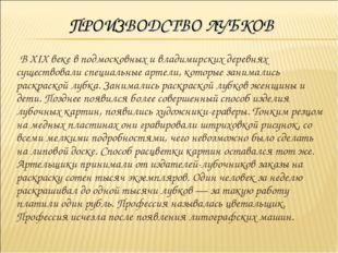 ПРОИЗВОДСТВО ЛУБКОВ В XIX веке в подмосковных и владимирских деревнях существ