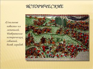 ИСТОРИЧЕСКИЕ «Умильные повести» из летописей. Изображение исторических событи