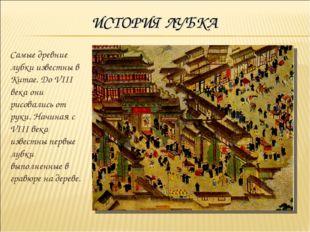 ИСТОРИЯ ЛУБКА Самые древние лубки известны в Китае. До VIII века они рисовали