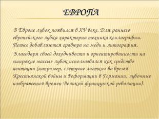 ЕВРОПА В Европе лубок появился в XV веке. Для раннего европейского лубка хара