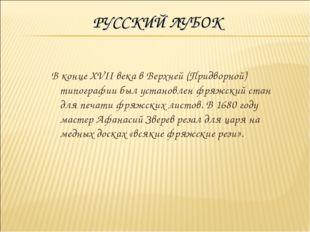 РУССКИЙ ЛУБОК В конце XVII века в Верхней (Придворной) типографии был установ