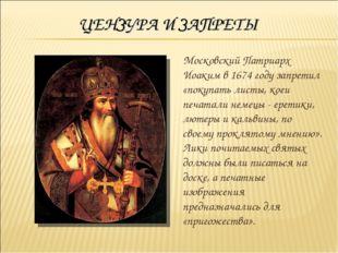 ЦЕНЗУРА И ЗАПРЕТЫ Московский Патриарх Иоаким в 1674 году запретил «покупать л