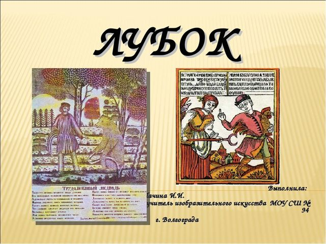 ЛУБОК Выполнила: Пачина И.И. учитель изобразительного искусства МОУ СШ № 94 г...