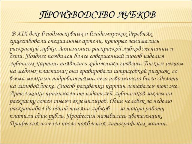 ПРОИЗВОДСТВО ЛУБКОВ В XIX веке в подмосковных и владимирских деревнях существ...