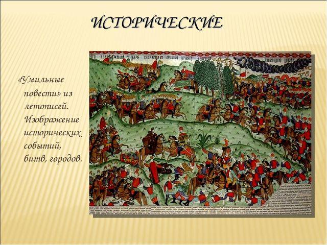 ИСТОРИЧЕСКИЕ «Умильные повести» из летописей. Изображение исторических событи...