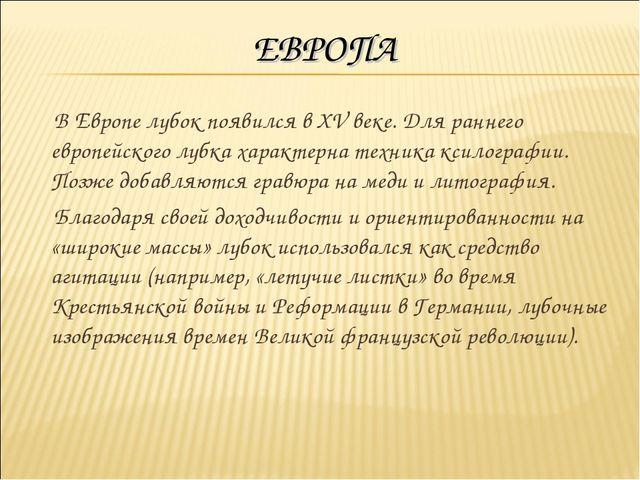 ЕВРОПА В Европе лубок появился в XV веке. Для раннего европейского лубка хара...