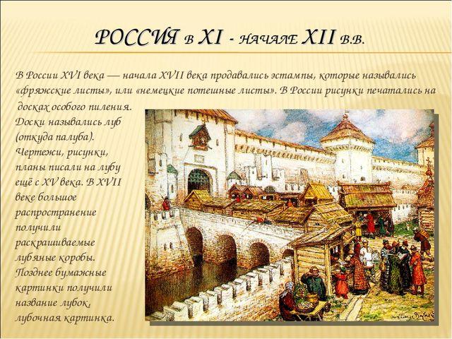 РОССИЯ В ХI - НАЧАЛЕ XII В.В. досках особого пиления. Доски назывались луб (о...