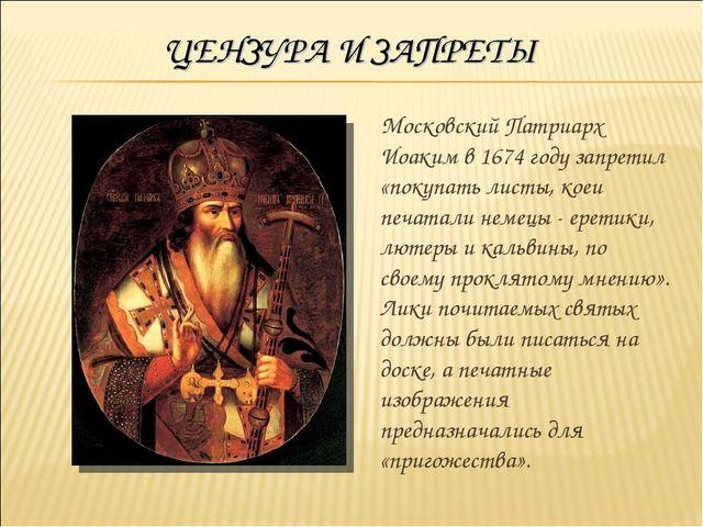ЦЕНЗУРА И ЗАПРЕТЫ Московский Патриарх Иоаким в 1674 году запретил «покупать л...