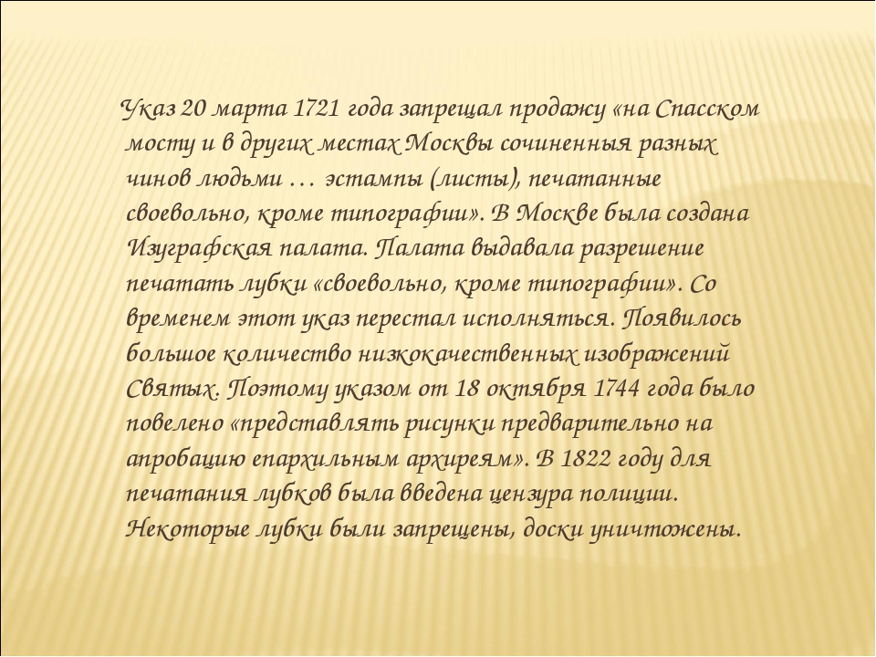 Указ 20 марта 1721 года запрещал продажу «на Спасском мосту и в других места...