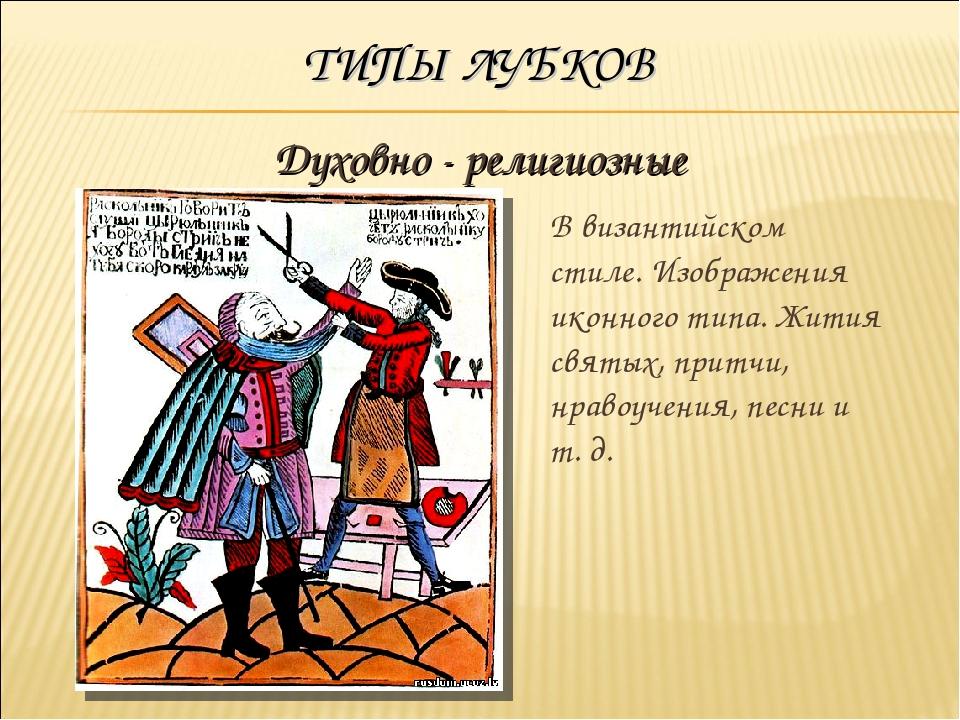 ТИПЫ ЛУБКОВ Духовно - религиозные В византийском стиле. Изображения иконного...