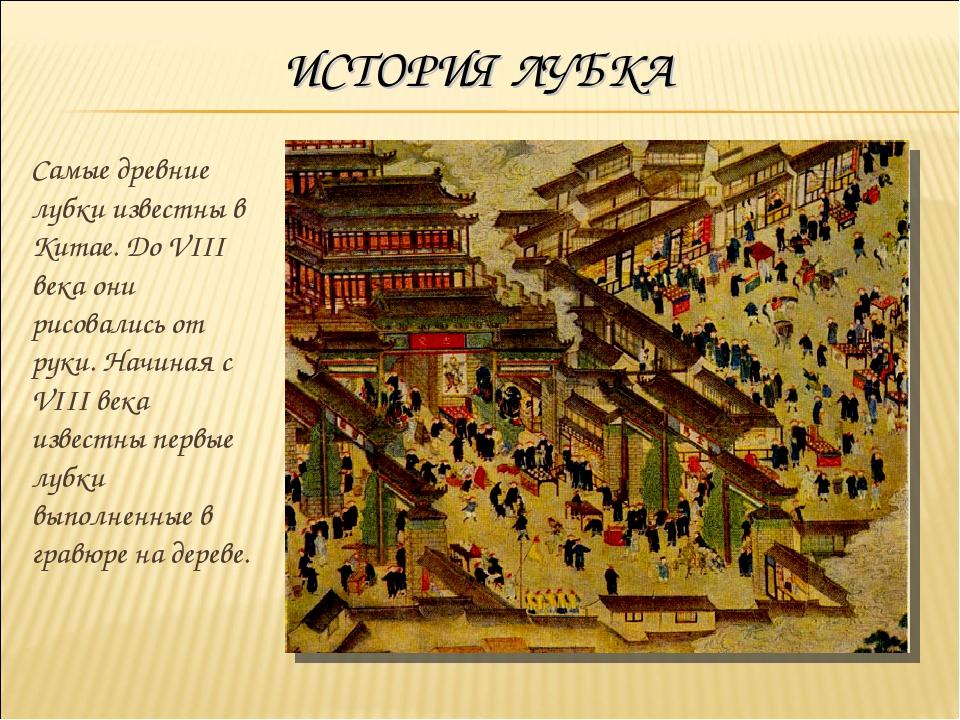ИСТОРИЯ ЛУБКА Самые древние лубки известны в Китае. До VIII века они рисовали...
