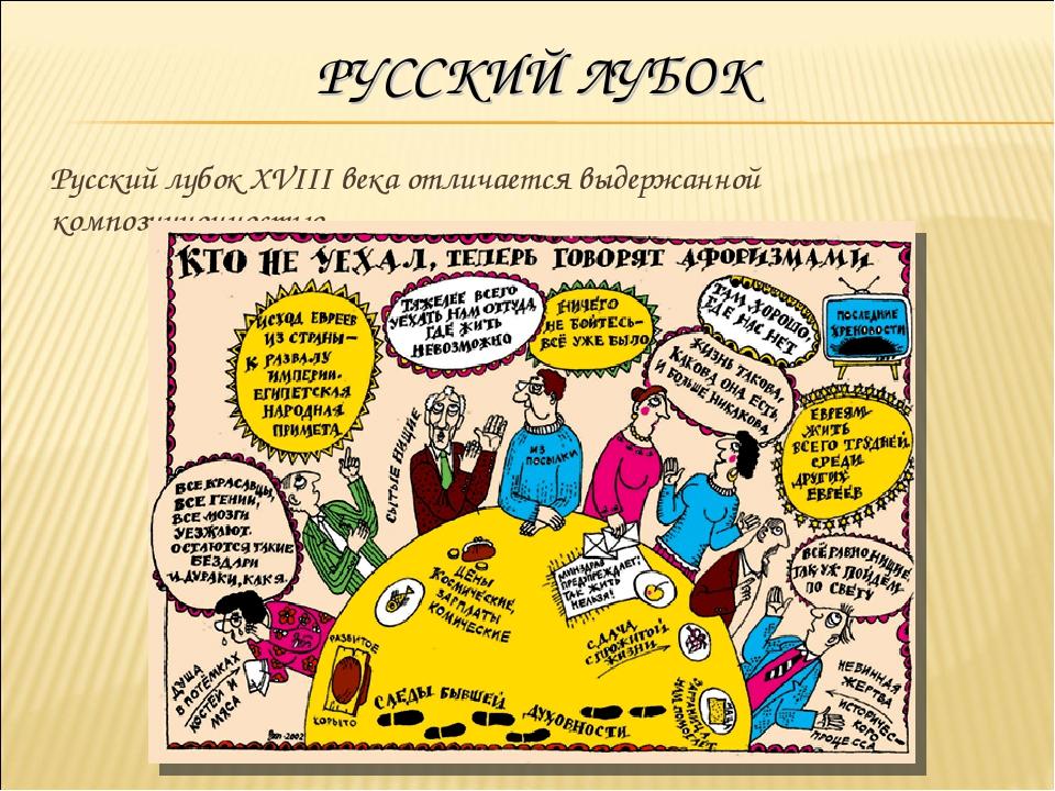 РУССКИЙ ЛУБОК Русский лубок XVIII века отличается выдержанной композиционност...