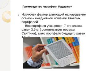 Преимущество «портфеля будущего» Исключен фактор влияющий на нарушение осанки