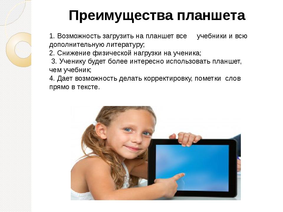 Преимущества планшета 1. Возможность загрузить на планшет все учебники и всю...