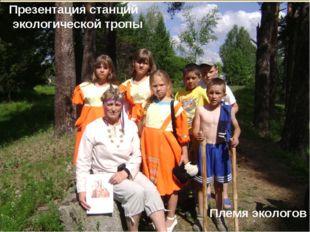 Презентация станций экологической тропы Племя экологов