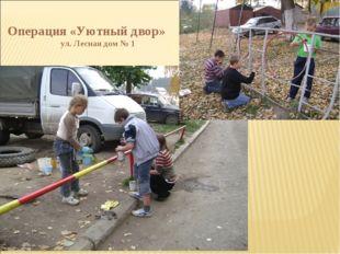 Операция «Уютный двор» ул. Лесная дом № 1