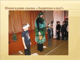 Новогодняя сказка «Защитим елку!»