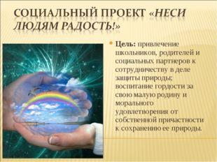 Цель: привлечение школьников, родителей и социальных партнеров к сотрудничест