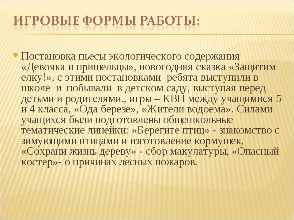 Постановка пьесы экологического содержания «Девочка и пришельцы», новогодняя...