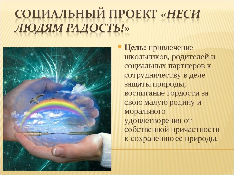 Цель: привлечение школьников, родителей и социальных партнеров к сотрудничест...