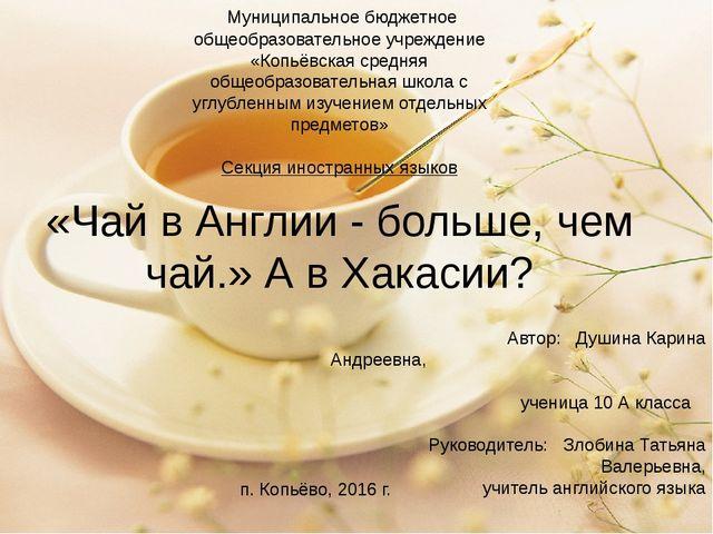«Чай в Англии - больше, чем чай.» А в Хакасии? Муниципальное бюджетное общео...