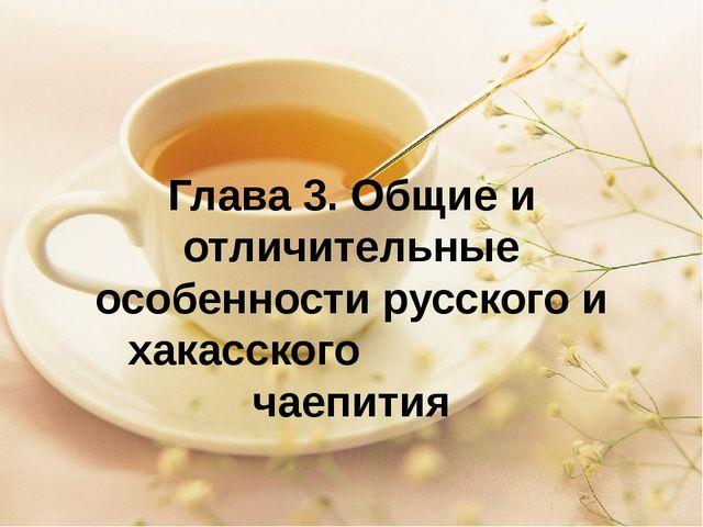 Глава 3. Общие и отличительные особенности русского и хакасского чаепития