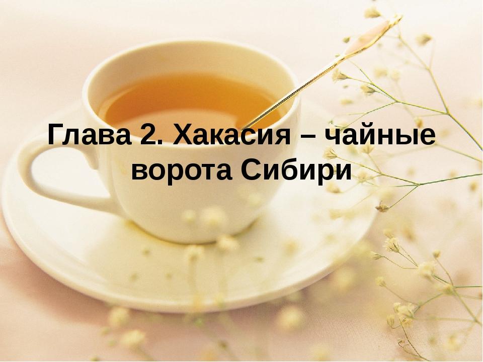 Глава 2. Хакасия – чайные ворота Сибири